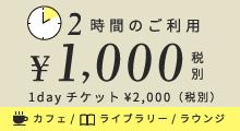 2時間 1,000円~ご利用可能