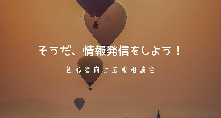 そうだ、情報発信をしよう!初心者向け広報相談会(11月)
