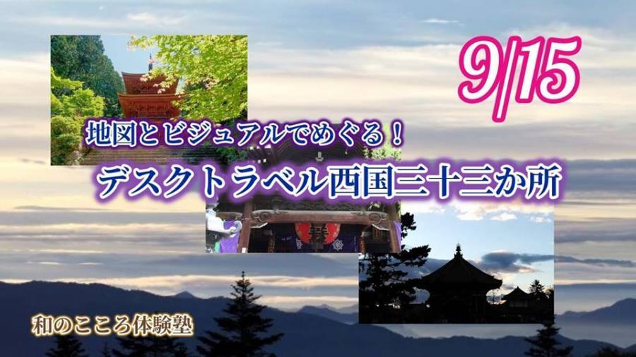 地図とビジュアルでめぐる!デスクトラベル西国三十三か所!~和のこころ体験塾~