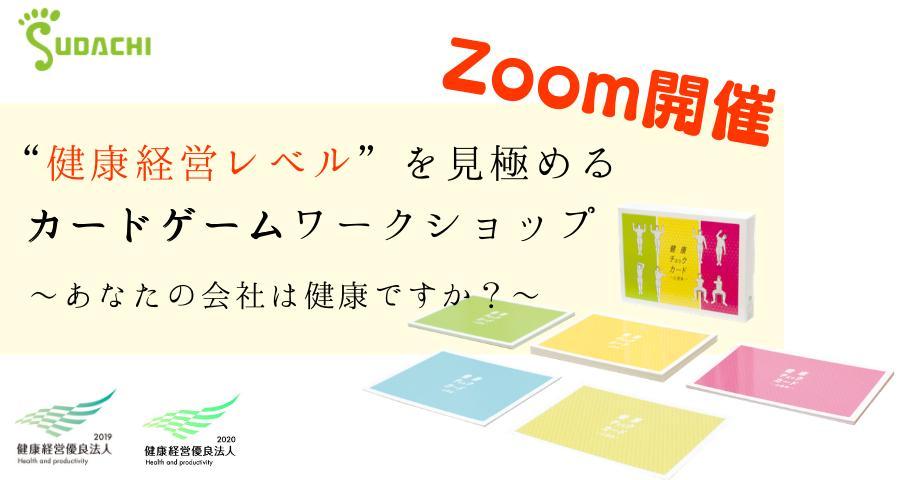 """【Zoom開催】""""健康経営レベル""""を見極めるカードゲームワークショップ〜あなたの会社は健康ですか?〜"""