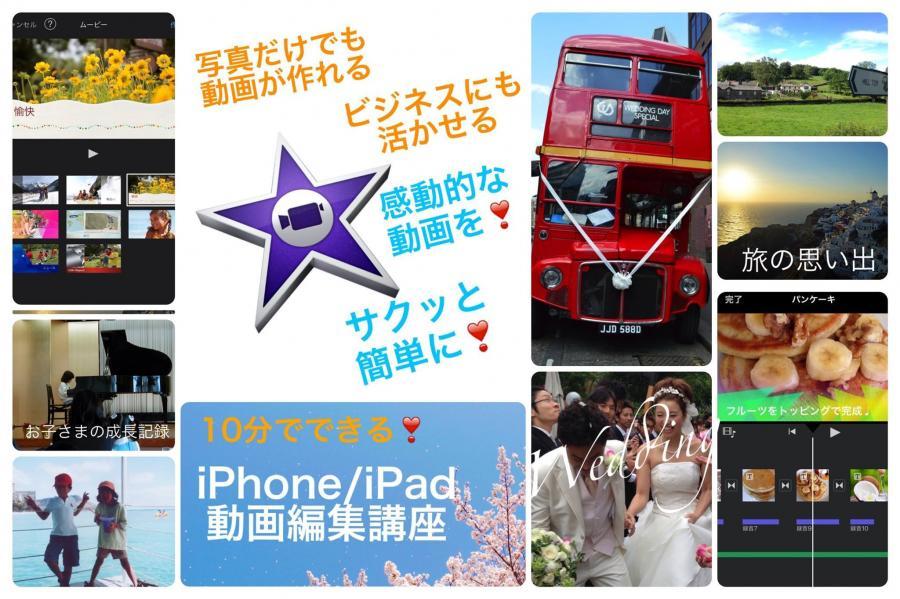iPhone/iPadで動画編集