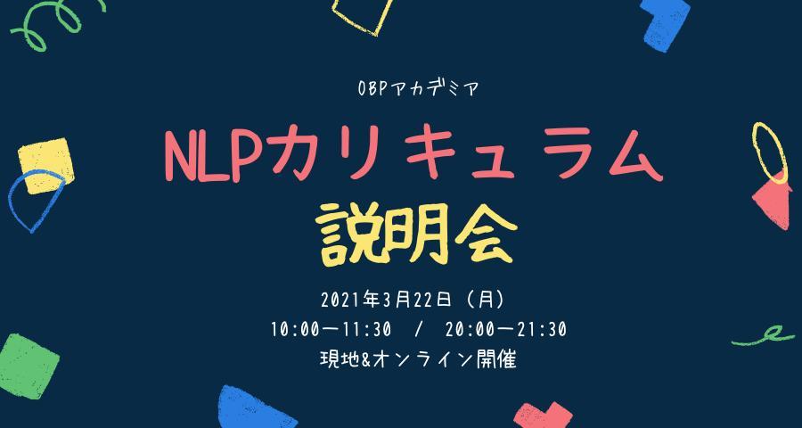 【現地&オンライン開催】OBPアカデミアNLPカリキュラム 説明会(3月22日)