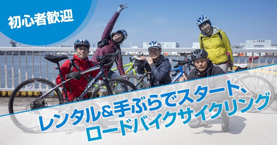 レンタル&手ぶらでスタート!ロードバイクサイクリング&ツアー説明会