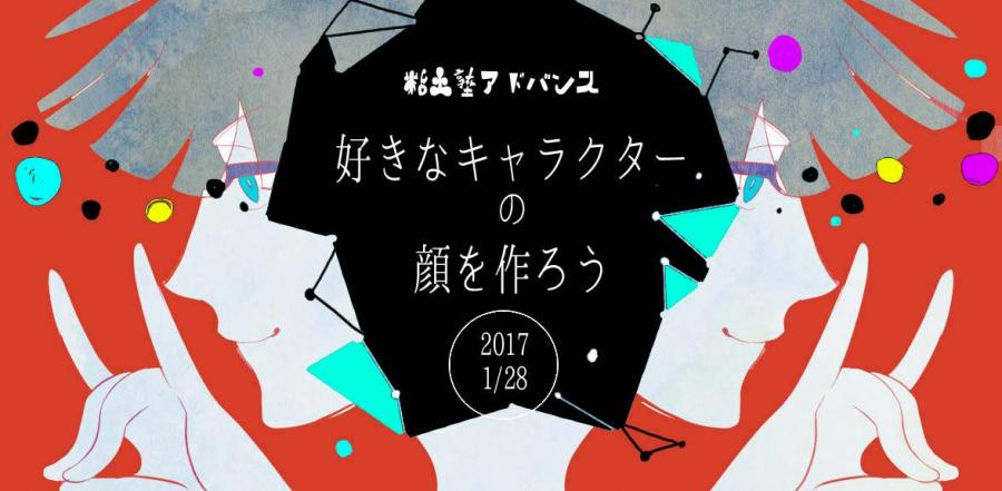 造形作家MAKIの粘土塾アドバンス 〜好きなキャラクターの顔を作ろう!〜