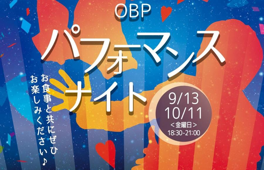OBPパフォーマンスナイト(9月)