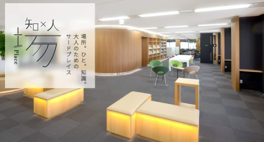 WHY OBP Academia? | Your work space @Osaka Castle