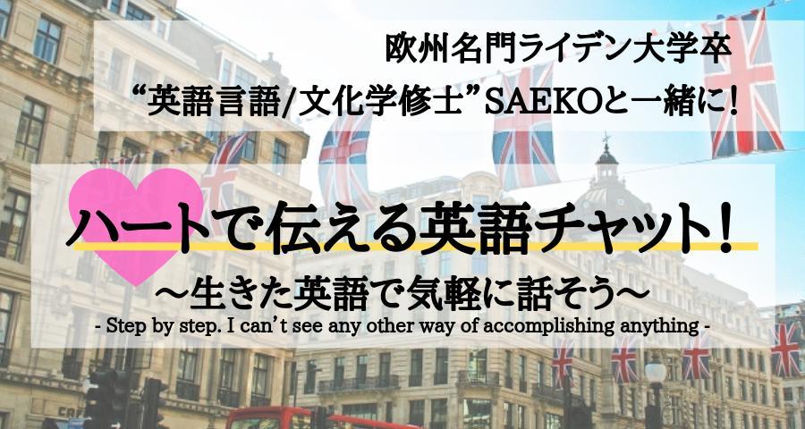 ハートで伝える英語チャット!~生きた英語で気軽に話そう~(7月)