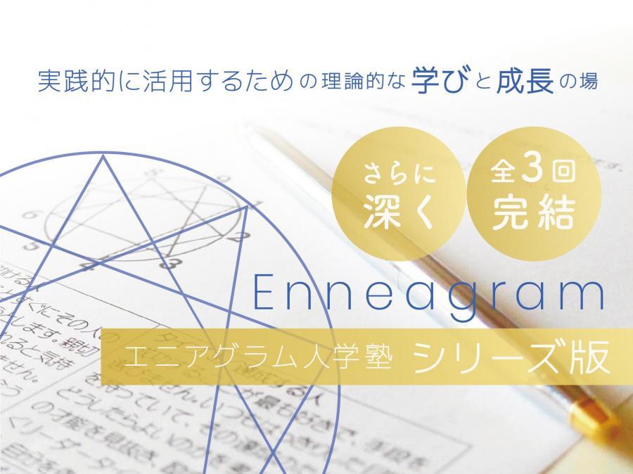 エニアグラム人学塾 コミュニケーション実践法と心理学(10月)