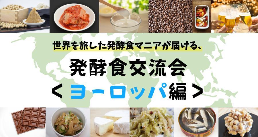 世界を旅したマニアと楽しむ発酵食交流会! 〜ヨーロッパ編〜