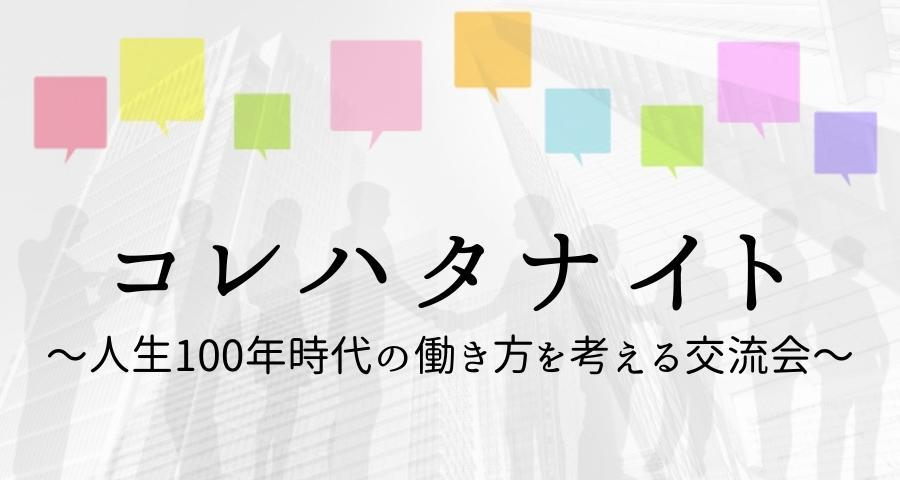 「コレハタナイト」〜人生100年時代の働き方を考える交流会〜