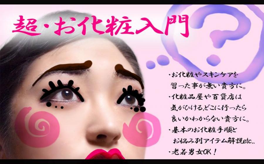 特殊メイクアーティストが教える「超・お化粧入門」