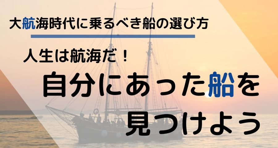 【ZOOM開催】大航海時代に乗るべき船の選び方 〜人生は航海だ!自分にあった船を見つけよう〜