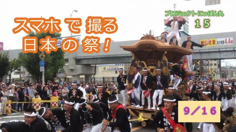 スマホで撮る日本の祭!~【第15回】プロジェクトにっぽん丸~