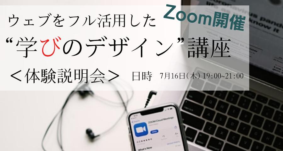 """【Zoom開催】ウェブをフル活用した""""学びのデザイン""""講座<体験説明会>"""
