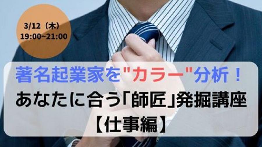"""著名起業家を""""カラー""""分析! あなたに合う「師匠」発掘講座【仕事編】"""