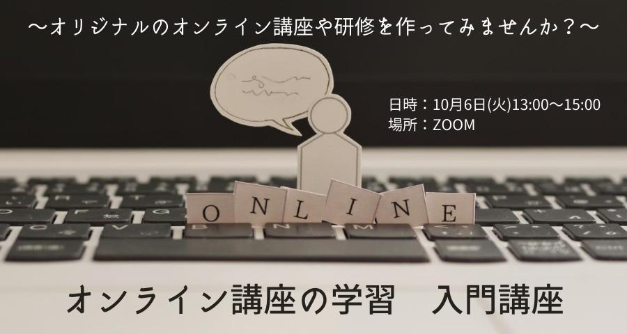 【Zoom開催】オンライン講座の学習デザイン入門講座 〜オリジナルのオンライン講座や研修を作ってみませんか?〜