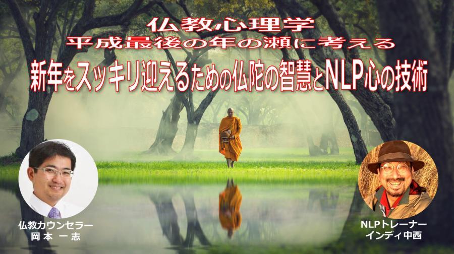 ブッダの叡智×NLP(心の技術)『新年をスッキリ迎えるための仏教心理学講座』