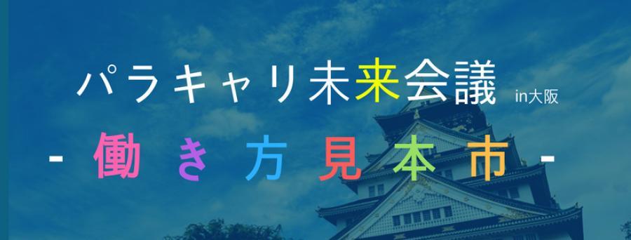 パラキャリ未来会議in大阪~働き方見本市~