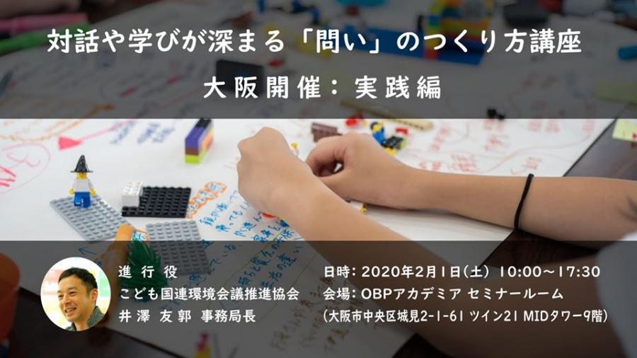 [大阪開催]対話や学びが深まる問いの作り方講座 実践編