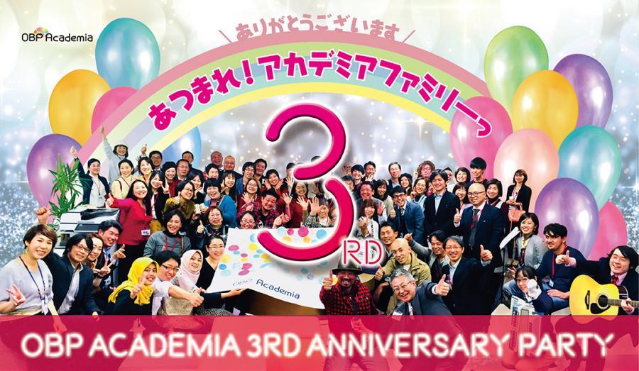 OBPアカデミア3周年記念パーティ