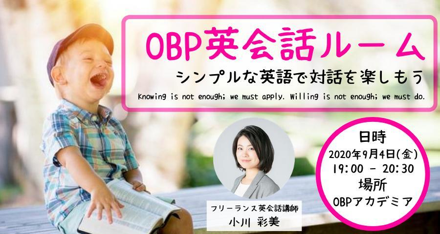 【Zoom開催】<OBP英会話ルーム>シンプルな英語で対話を楽しもう(9月)