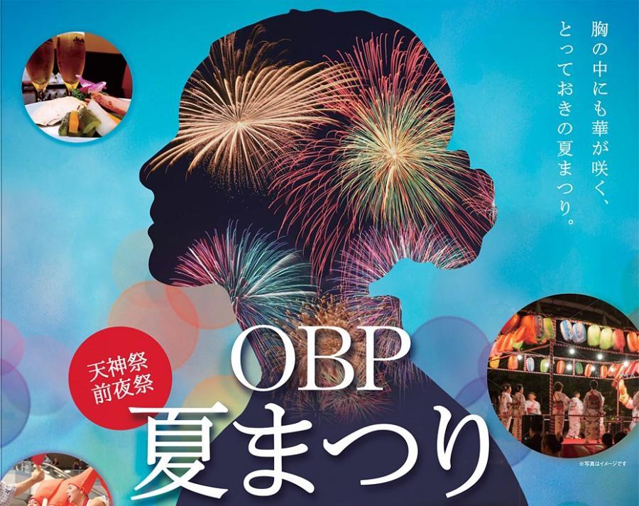 【ゆかた祭り 盆踊り大会】浴衣レンタルプラン