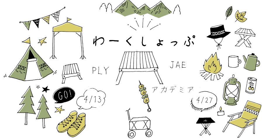 PLY OSAKA×OBPアカデミア×JAE協働企画 【はじめてのワークショップ〜対話の場づくり〜】