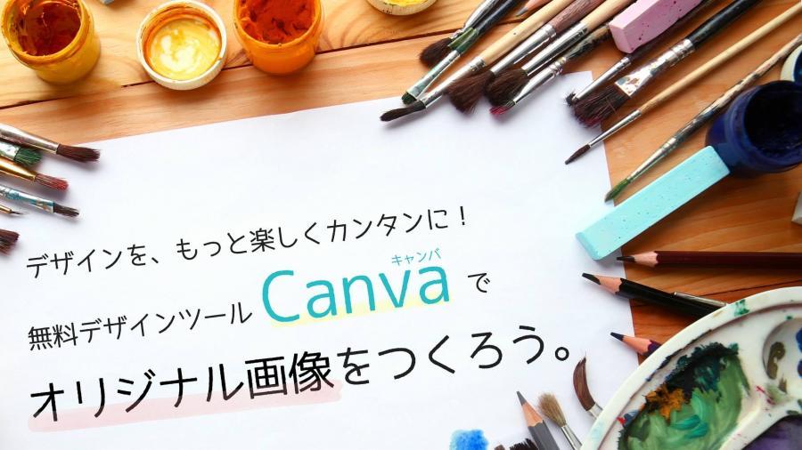 デザインをもっと楽しくカンタンに!無料デザインツール『Canva』活用セミナー