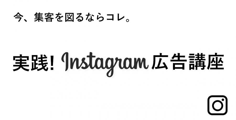 実践!Instagram広告セミナー