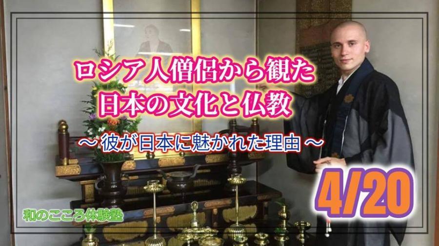ロシア人僧侶から観た日本の文化と仏教~和のこころ体験塾~