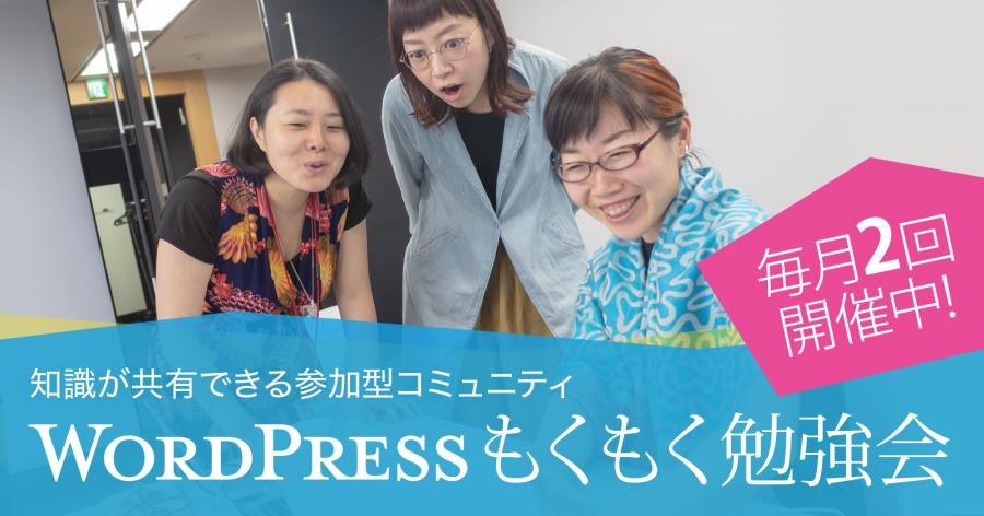 参加型コミュニティで仲間をつくろう!WordPress もくもく勉強会 第71、72回 (11月)