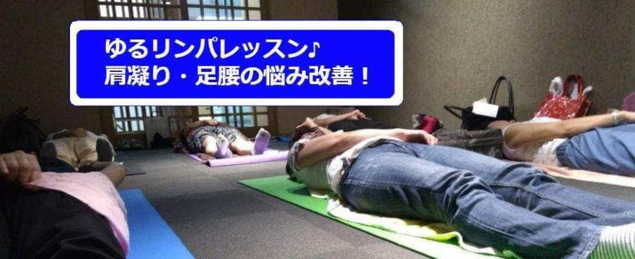 ゆるリンパレッスン(肩凝り・腰痛・お顔のたるみ改善!)(11月21日)