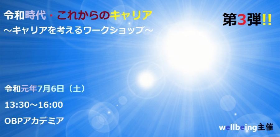 令和時代・これからのキャリア ~キャリアを考えるワークショップ(第3弾)~