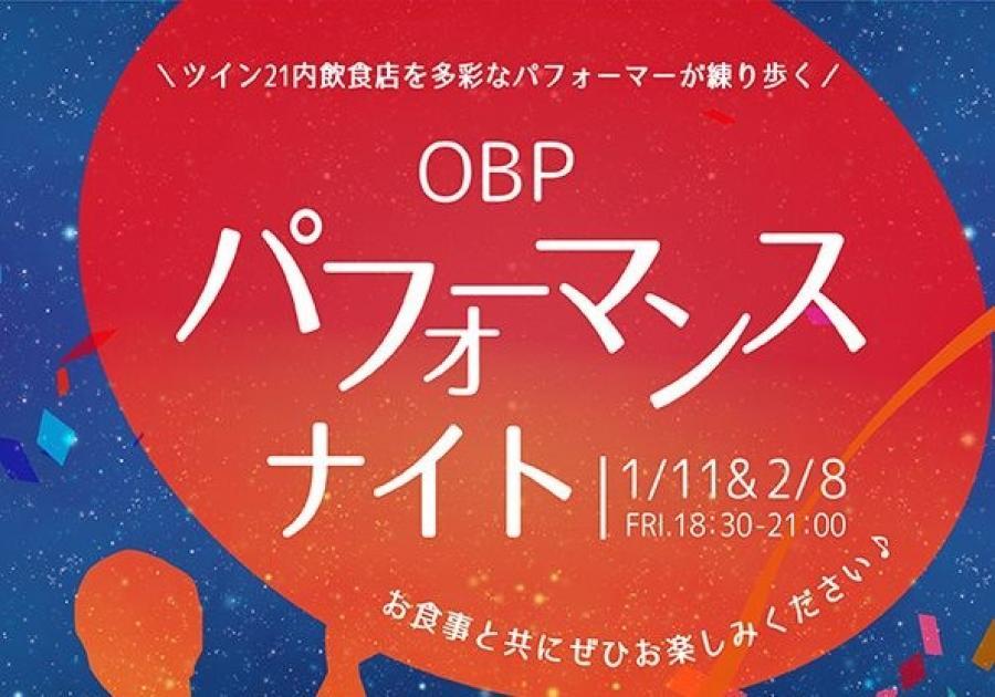 O B P パフォーマンスナイト!(2月)