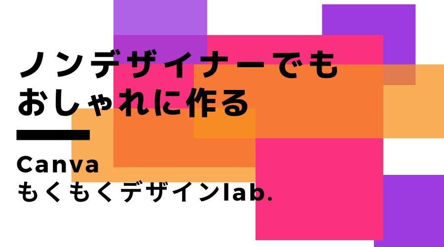 ノンデザイナーでもおしゃれに作る CanvaもくもくデザインLab. 第1回