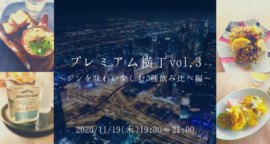 プレミアム横丁vol.3〜ジンを味わい楽しむ3種飲み比べ編〜(11月)