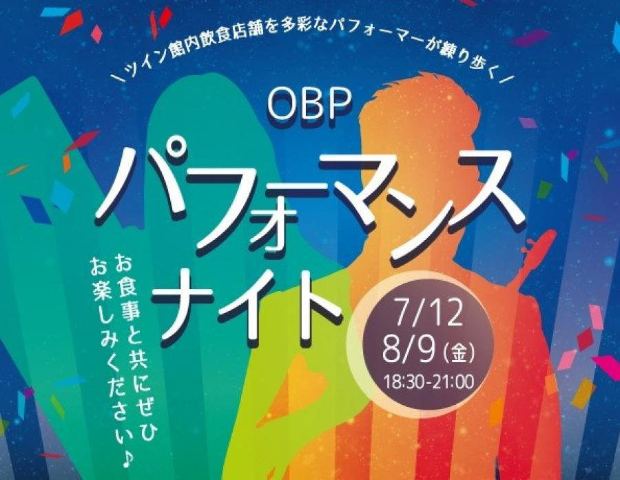 OBPパフォーマンスナイト(7月)