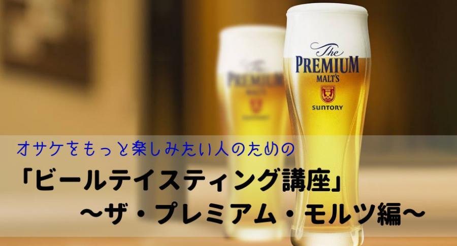 オサケをもっと楽しみたい人のための「ビールテイスティング講座」~ザ・プレミアム・モルツ編~