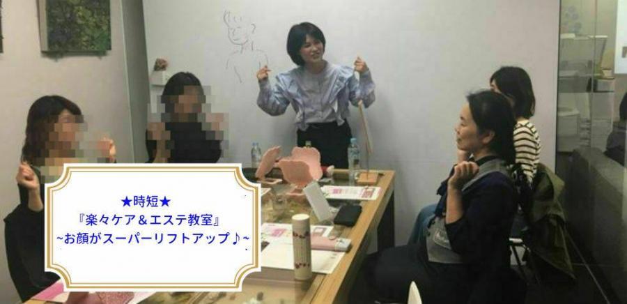 時短!楽々ケア&お顔のスーパーリフトアップ教室(7月)