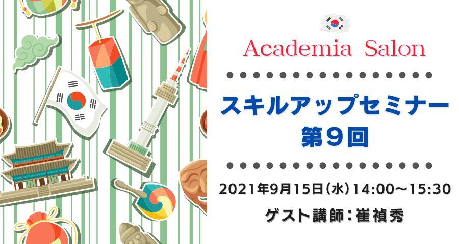 【スキルアップセミナー Vol.9】今から韓国語を勉強したい方向け!ハングルの母音と子音を学ぶ