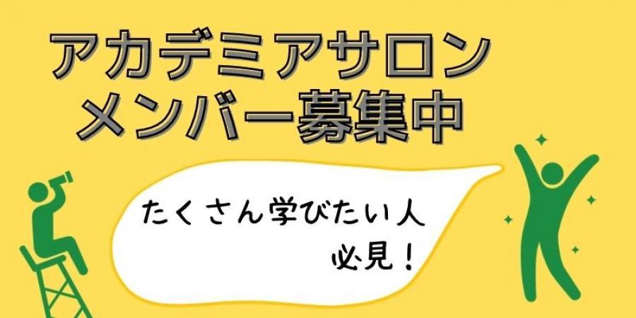 【受講料50%off特典アリ】アカデミアサロン