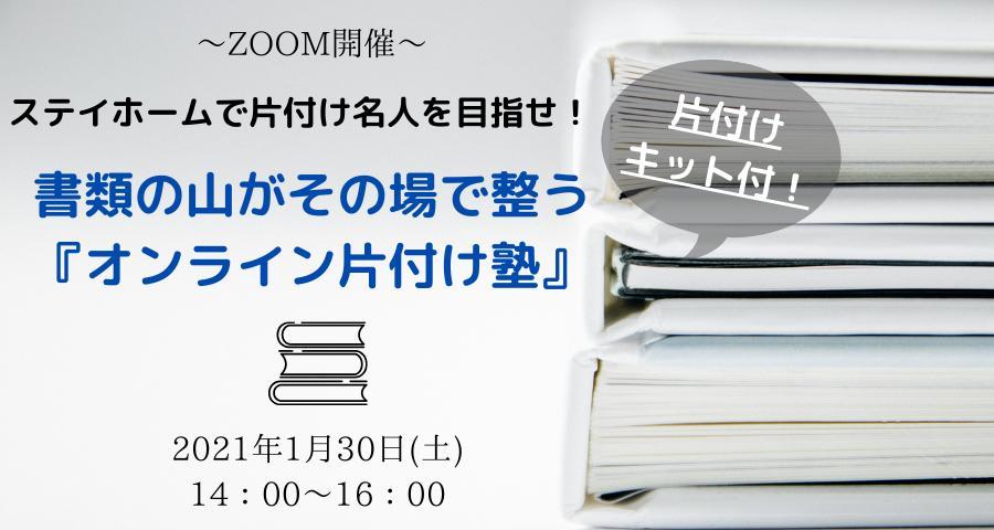 【Zoom開催】ステイホームで片付け名人を目指せ! 書類の山がその場で整う『オンライン片付け塾』