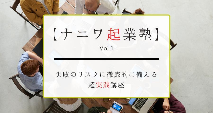 【Zoom開催】ナニワ起業塾vol.1 〜失敗のリスクに徹底的に備える超実践講座〜(第3回)