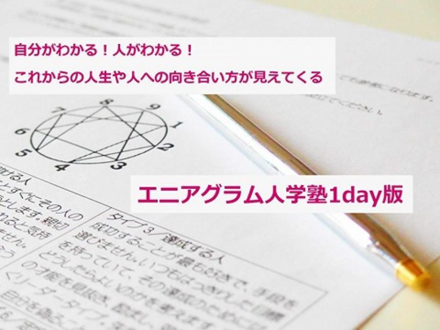 エニアグラム人学塾 タイプで異なる「働き方!」自己活用のヒント(2月)