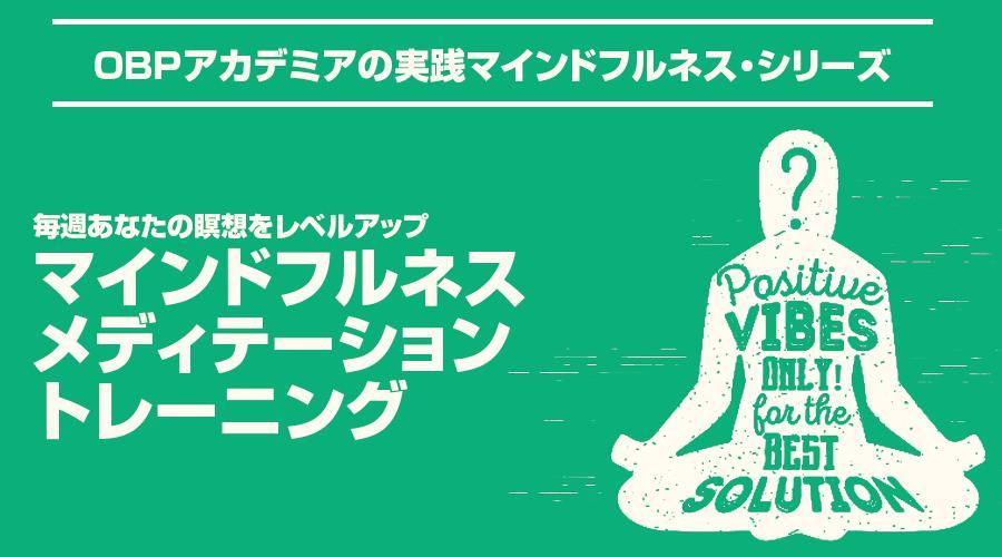 マインドフルネス・メディテーション・トレーニング【2018春ターム】