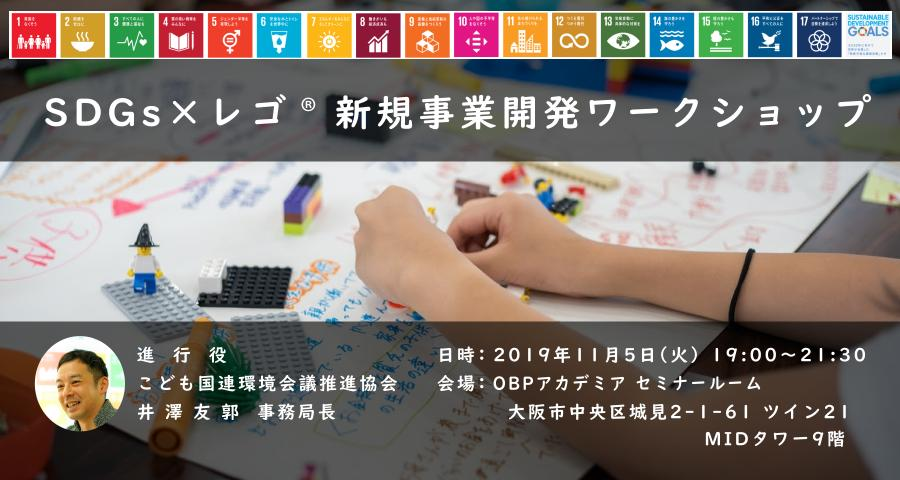 SDGs×レゴ® ×新規事業開発ワークショップ