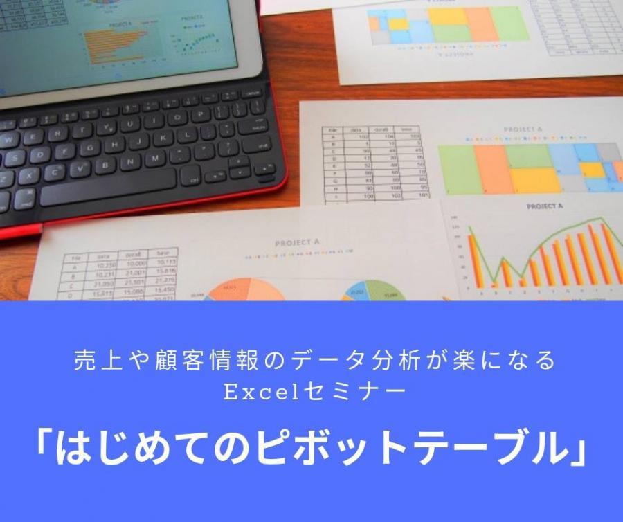 売上や顧客情報のデータ分析が楽になるExcelセミナー「はじめてのピボットテーブル」