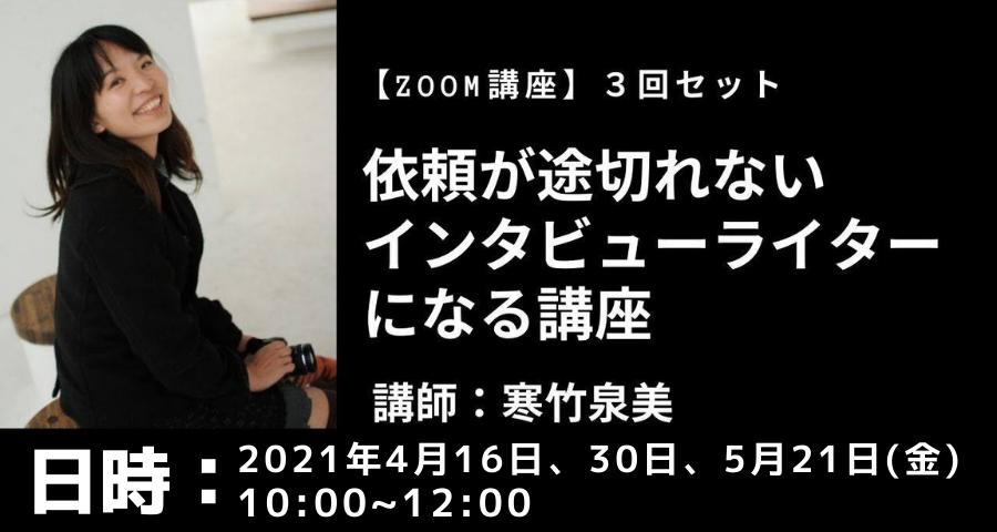【Zoom開催】依頼が途切れないインタビューライターになる講座