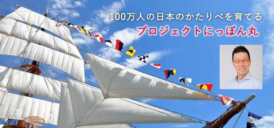 【第六回】知ると得する!身近な世界遺産~プロジェクトにっぽん丸~日本の素晴らしさを知るセミナー