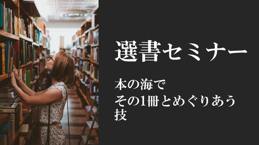 """あなたに""""今""""必要な本と出会える選書法 〜生活、仕事、人生をも変える1冊を見つけよう〜"""